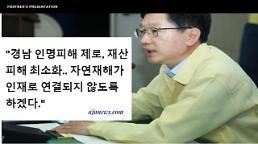 [경남도]김경수 지사, 태풍으로 인한 인명피해...재산피해 최소화에 집중