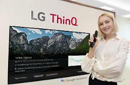 LG전자, 올해 출시 모든 AI TV, '구글 어시스턴트' 탑재한다... 개방전략 일환