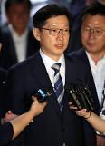 특검, 김경수 드루킹 공범으로 기소