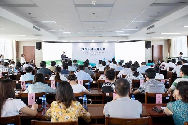 옌타이 고신구 '한중국제학술포럼' 개최 [중국 옌타이를 알다(316)]