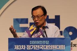 [민주 8·25 전대] 이해찬 수구세력 공세 단호히 막겠다…강한 민주당 약속(전문)