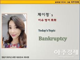 [제이정's 이슈 영어 회화] Bankruptcy (부도)