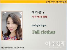 [제이정's 이슈 영어 회화] Fall clothes (가을 옷)