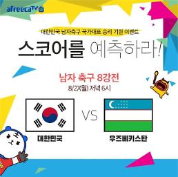 아프리카TV, 아시안게임 축구 8강 대한민국 vs 우즈벡 생중계