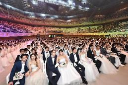 문선명 총재 천주성화 6주년 기념 2018 효정 국제합동축복결혼식