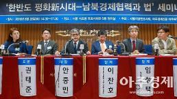"""[남북경협 법세미나] """"南 법조인, 북한 법제도 구축 지원해야"""""""