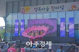 [성남시] 내달 1일 1000여 명 참여 '제6회 행복마을 한마당' 행사