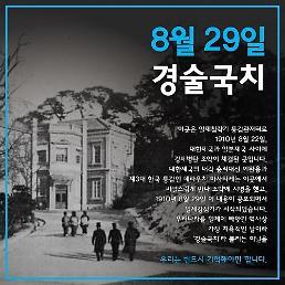 경술국치 실검 프로젝트 108년 전 오늘 잊지 말자… 하하·스컬 선한 영향력 칭찬 목소리