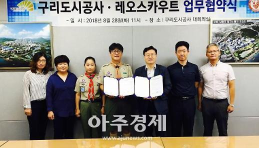 구리도시공사, 자원봉사활동 활성화 업무협약 체결