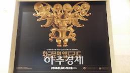 [문화리뷰] 국립중앙박물관 황금문명 엘도라도: 신비의 보물을 찾아서展