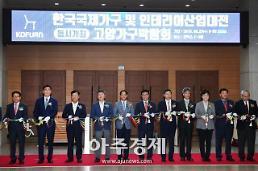 8회째 고양가구박람회 및 KOFURN2018 개최