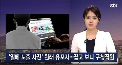 일베 박카스남 뒤에 진짜 범인 서초구청 공무원 숨어 있었다… 네티즌 신상공개해라
