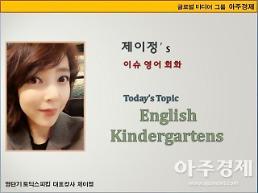 [제이정's 이슈 영어 회화] English Kindergartens (영어 유치원)