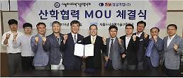 SM경남기업·서울도시과기고, 해외건설인재 양성 MOU 체결