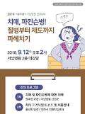 서울특별시 서남병원, 내달 12일 건강강좌