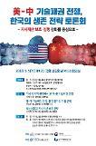 특허청, '미-중 기술패권 전쟁·지식재산 보호정책' 토론회 5일 개최