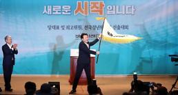 바른미래, 새 대표에 손학규…제7공화국 개헌 문 열까
