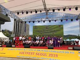 한-베트남 우정 영원히 제8회 베트남문화축제 성료
