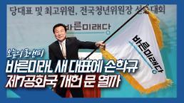 [오늘의로앤피] 바른미래, 새 대표에 손학규…제7공화국 개헌 문 열까(전문)