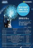 KAIST, 6개 핵심 특허기술 이전 설명회 개최