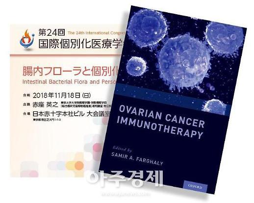 아베종양내과 HSP, 난소암의 면역치료 출간