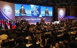 서울안보대화 12~14일 개최…北은 불참 통보