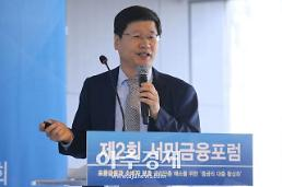 [2018 서민금융포럼] 남주하 교수