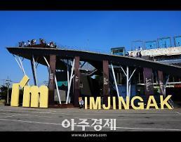 경기도 DMZ 국제포럼, 6~7일 의정부예술의 전당 등에서 개최