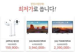 위메프-에누리닷컴, 가전 해외직구 초특가 판매
