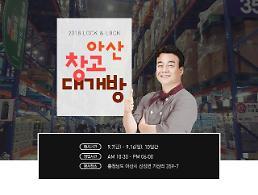 락앤락, 추석 맞아 2018 하반기 아산 창고대개방 개최