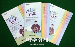 대전교육청, 부조리·공익신고 등 청렴리플릿 제작 배부