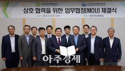 한국원자력환경공단, 방폐물학회와 상호협력 MOU 체결