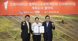 '오렌지라이프 챔피언스트로피 박인비 인비테이셔널', 2년 연속 경주서