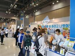 의왕시, 대한민국 국제박람회 참가 주요 관광상품 홍보 나서