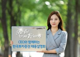 한국투자증권 CEO와 함께하는 채용설명회 개최