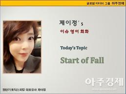 [제이정's 이슈 영어 회화] Start of Fall (입추 - 가을의 시작)