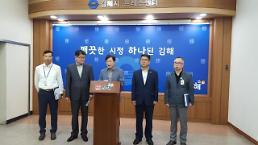 김해시 국토부 김해신공항 기본 계획 발표에 실망…위험한 결과 수용 불가
