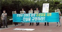 조명우 인하대 신임총장, 자기표절 의혹 논란