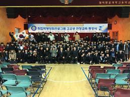 인천산학융합원, 차세대 항공산업 인력양성 프로그램 운영