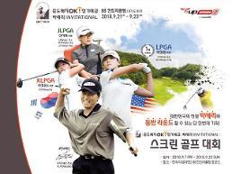 중도해지OK정기예금 박세리 인비테이셔널 스크린 골프대회 개최