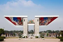 국민체육진흥공단 서울올림픽 30주년 기념행사 개최
