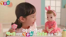 '같이 살래요' 한지혜 딸 은수(서연우), 토이트론 달님이 모델됐다.