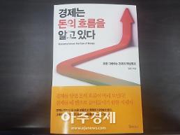 [아주책 신간]'경제는 돈의 흐름을 알고 있다'..돈 지배하는 경제 핵심원리