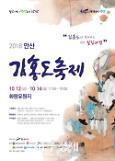 안산시 김홍도 축제..다채로운 체험과 볼거리 제공