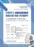아주경제·아주로앤피 '리걸테크 세미나' 오는 14일 개최