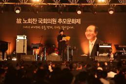 """'노회찬 재단' 설립 본격화…""""그의 꿈, 삶 이어갈 것"""""""