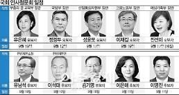 국회, 오늘 이석태·김기영 헌법재판관 후보자 청문회 실시