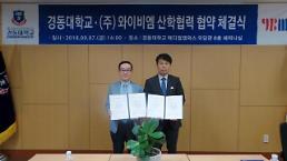 YBM, 경동대 메디컬캠퍼스 손잡고 재학생 어학·IT 역량 키운다