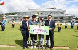 경주 동궁원, 개장 5년 만에 관람객 200만 명 돌파