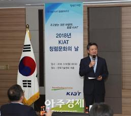KIAT, 10~13일 청렴문화주간 선포…투명한 공직문화 앞장